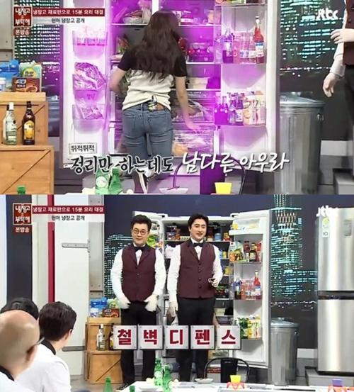 """'냉장고를 부탁해' 현아, 남다른 뒤태에 안정환 """"가려줘야 한다""""…'폭소'"""