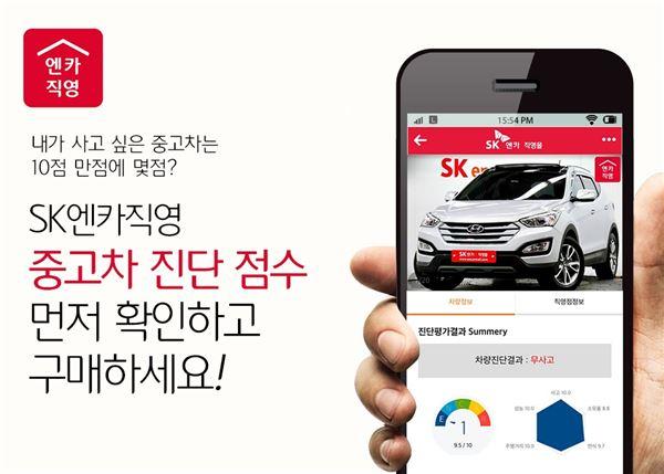 SK엔카직영, 업계 최초 '중고차 점수제' 상품성 파악