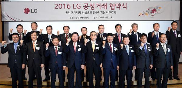 LG 9개 계열사, 977개 협력사와 공정거래 협약 체결
