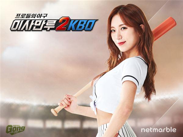 넷마블, '이사만루2 KBO' 홍보모델로 예정화 발탁