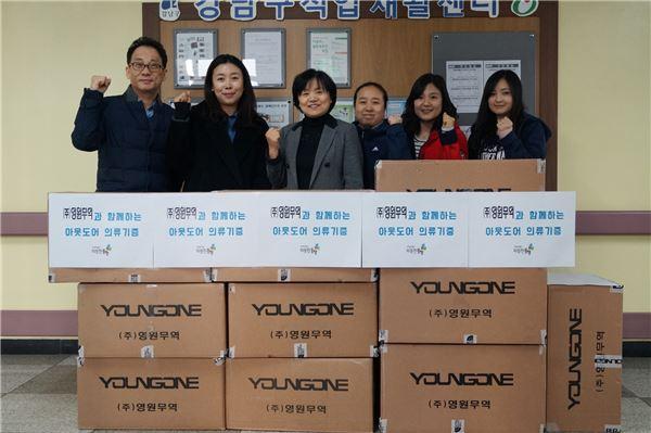 따뜻한동행·㈜영원무역, 1700여 상당 아웃도어 의류 기부