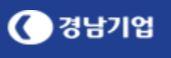 경남기업 M&A 본격화…4월말 매각공고