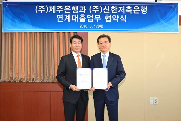 신한저축銀-제주銀, 손잡고 중금리 연계영업