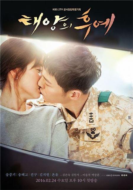 '태양의 후예' 시청률 28.8%, 수목극 1위