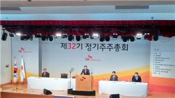 SKT, 정관 사업목적에 '지능형 전력망' 추가