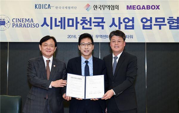 메가박스·코이카·무역협회, '시네마천국 프로젝트' 위한 업무협약