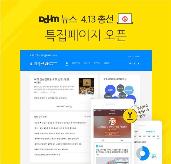 카카오, 4.13 총선 앞두고 다음뉴스에 총선 특집페이지 개설