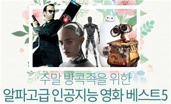 주말 방콕족을 위한 알파고급 인공지능 영화 베스트 5