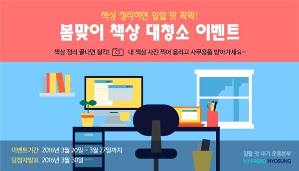 효성, '봄맞이 책상 대청소' SNS 이벤트 실시