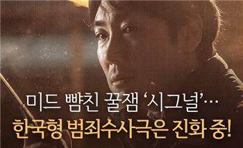 미드 뺨친 꿀잼 '시그널'…한국형 범죄수사극은 진화 중!
