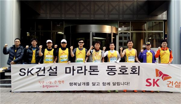 SK건설, 자선레이스 진행…1340여만원 기부