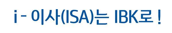 IBK기업은행, ISA 슬로건 'i-이사(ISA)는 IBK로!' 발표