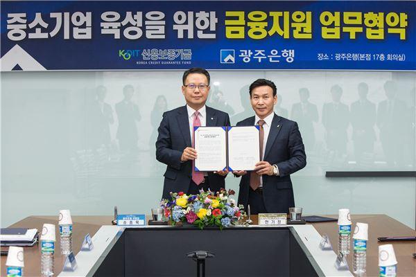 광주銀-신보, 지역 중소기업 금융지원 위한 협약 체결
