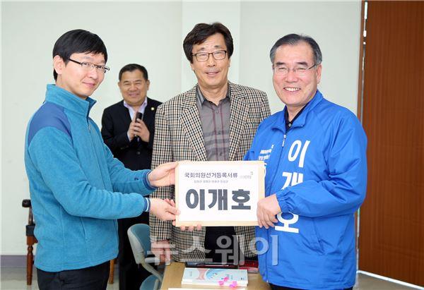 """이개호, 국회의원 후보 등록 """"가슴 따뜻한 정치하겠다"""""""