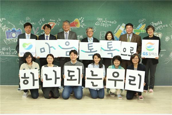 GS칼텍스, 탈북아동·청소년 심리치유에 앞장