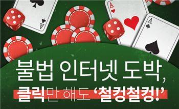 불법 인터넷 도박, 클릭만 해도 '철컹철컹!'