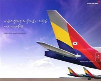 아시아나항공, 국제선도 '예약부도 수수료' 부과
