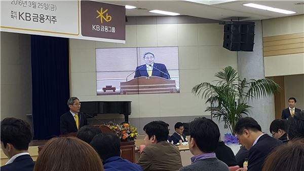 KB금융 주총 '직원들의 아우성'