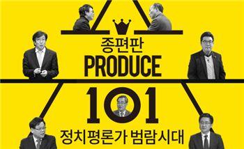 종편판 '프로듀스 101'…정치평론가 범람시대