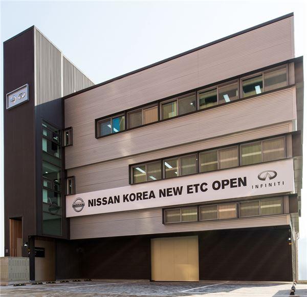 한국닛산, 경기도 광명에 기술교육센터 설립