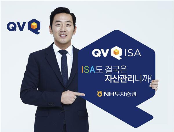 NH투자證, 'QV ISA'로 고객 자산관리 돕는다