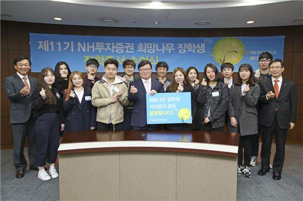 NH투자證, 복지 사각지대 청소년들에게 '희망나무 장학금' 전달