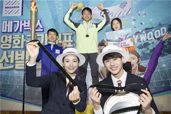 메가박스, '영화 국가대표 선발전' 개최