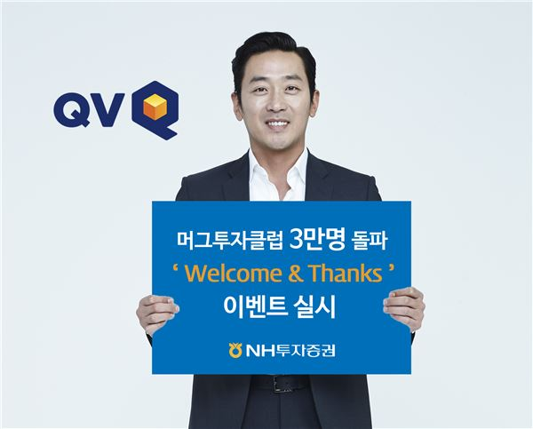 NH투자證, 온라인 투자파트너 '머그투자클럽' 회원 3만명 돌파 이벤트 개최