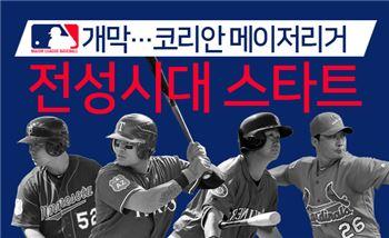 ML 개막…코리안 메이저리거 전성시대 스타트
