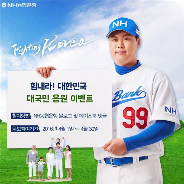 NH농협은행, 류현진 선수 싸인볼로 감사의 마음 전하세요