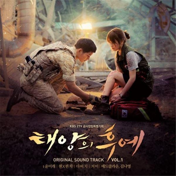 '태양의 후예' 신드롬, 어디까지…5주 연속 콘텐츠 파워지수 1위