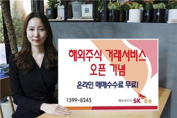 SK증권, 6월까지 후강퉁·홍콩 주식거래 이벤트 실시