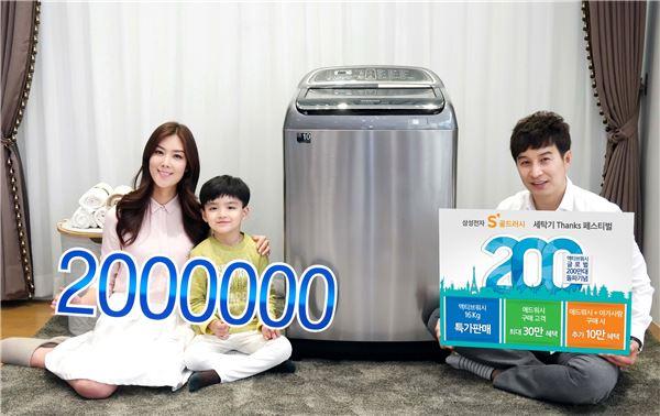 삼성 '액티브워시' 세탁기, 글로벌 판매량 200만대 돌파