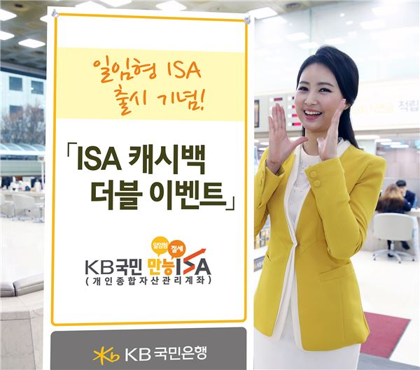 KB국민은행, 일임형ISA '5000만원' 캐시백 이벤트 실시
