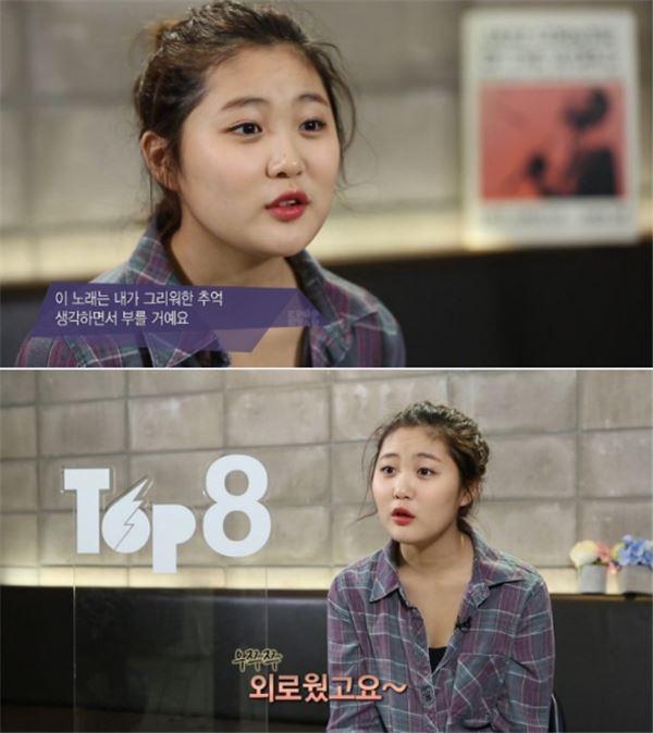'K팝스타5' 유제이, 미공개 인터뷰 속내 공개