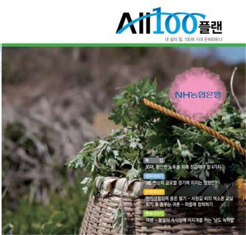 NH농협은행, 노후설계 돕는 'ALL100플랜 2016년 봄호' 발간