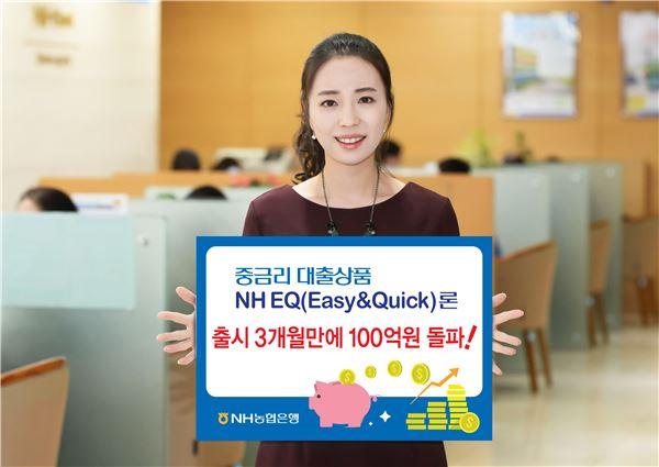NH농협은행, 무방문·무서류 대출 'NH EQ론' 흥행가도