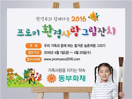 동부화재, '프로미 환경사랑 그림잔치' 개최
