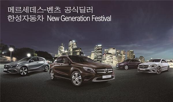 벤츠 '한성자동차 더 제너레이션 페스티벌' 개최