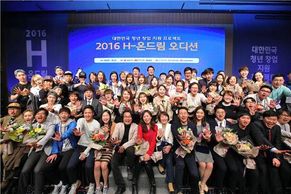 현대차그룹, 청년·소외계층에 창업 지원…4년간 2200개 일자리 창출