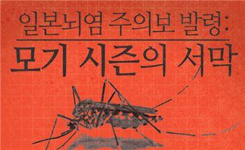 일본뇌염 주의보 발령: 모기 시즌의 서막