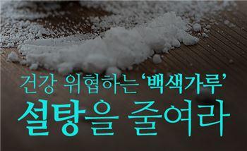 건강 위협하는 '백색가루' 설탕을 줄여라