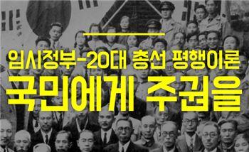 임시정부-20대 총선 평행이론 '국민에게 주권을'