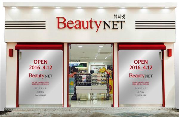 에이블씨엔씨, 화장품 편집숍 시장 진출…'뷰티넷' 매장 오픈