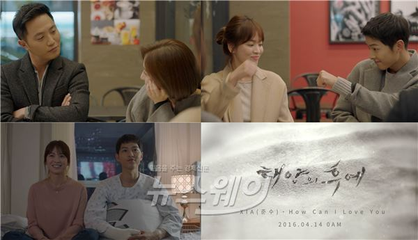 JYJ 준수, '태양의 후예' OST 'How Can I Love You' 티저영상 공개