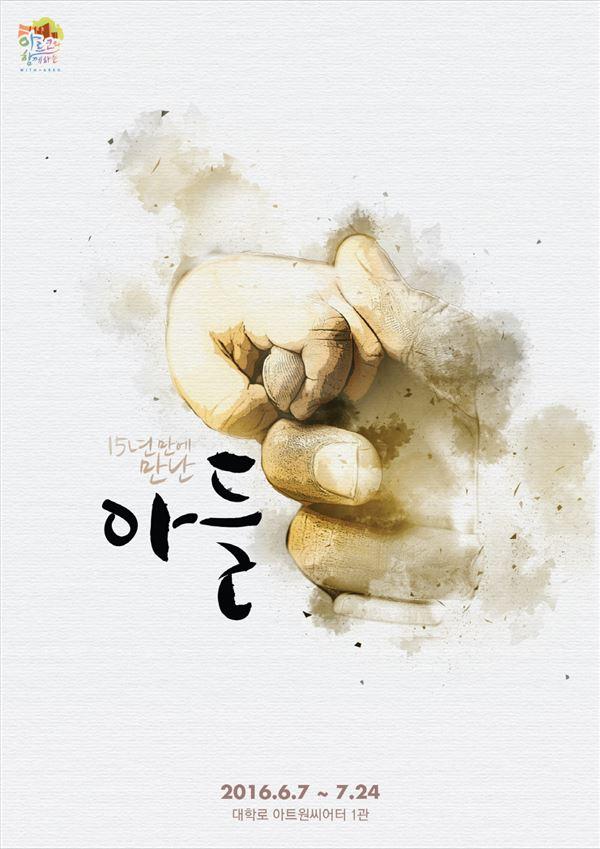 장진 영화 '아들', 연극으로 탄생··6월 개막