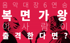 '음악대장 6연승' 복면가왕…이 사람이 출격한다면?