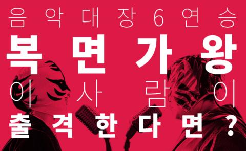 '음악대장 6연승' 복면가왕···이 사람이 출격한다면?