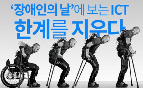 '장애인의 날'에 보는 ICT, 한계를 지우다