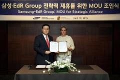 삼성자산운용, 로스차일드그룹과 전략적 제휴 체결
